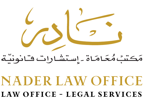 Nader Law Office